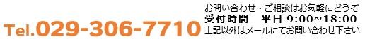 TEL.029-306-7710