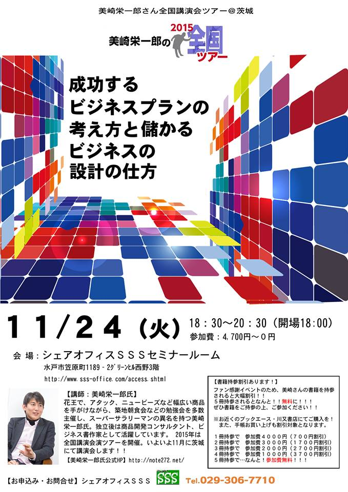 misakisama_seminar