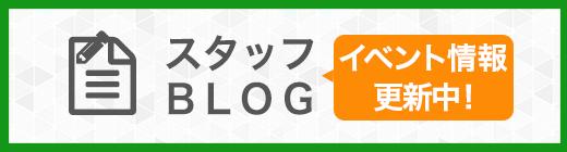 シェアオフィスSSSスタッフブログ