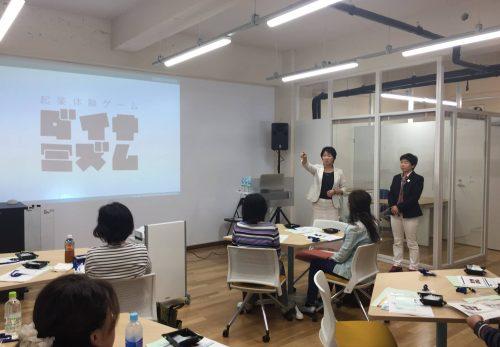 起業体験ゲームダイナミズム開催しました