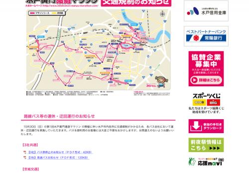 水戸黄門漫遊マラソンに伴う交通規制について
